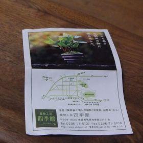 (temp) 四季館@笠間浪漫.2012.10.07
