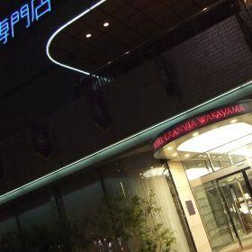 (temp) Hotel Granvia 和歌山 2013.04