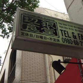(temp) 2013.05.04 07.辺銀食堂 @ 石垣島