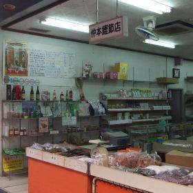 (temp) 仲本鰹節店 @ 石垣島 2013.05.04