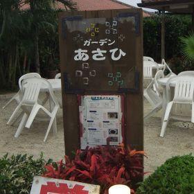 (temp) 2013.05.04 17.Gardenあさひ @ 竹富島
