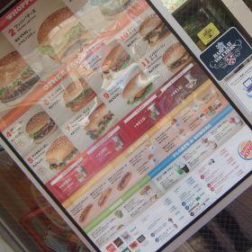 !Burger King 2014