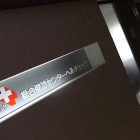 健康診断 @ Healcheck First Place 横浜 2014.08.04