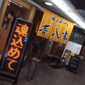 !情熱RED @ 壱八家 2014.08.08夜